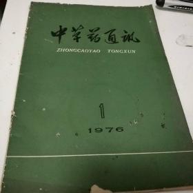 中草药通讯1976.01总34期  月刊  国内发行