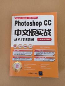PhotoshopCC中文版实战从入门到精通 附光盘一张