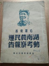 湖南农民运动考察报告(1948年9月初版六千册)