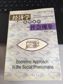 经济学视野里的社会现象