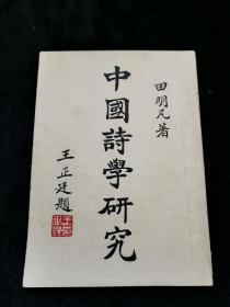 中国诗学研究 民国二十三年  品好