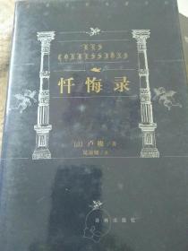 忏悔录﹤世界文学名著百部珍藏本﹥