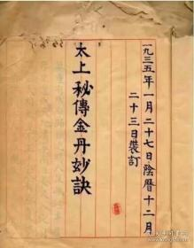 太上秘传金丹妙诀(民国手抄本)彩色复印件 线装成册共19页