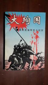 《大殉国:国民党海军抗日纪实》(32开平装 306页)八五品 自然旧