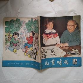 儿童时代 1979年第12期总第410期