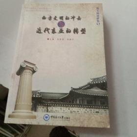 西方文明的冲击与近代东亚的转型