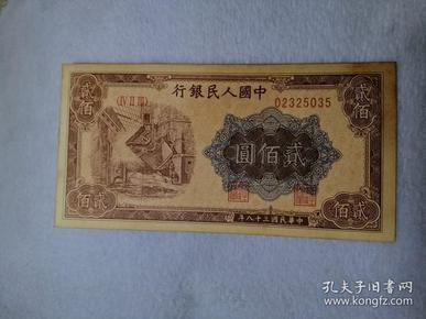 第一套人民币 贰佰元纸币 编号02325035