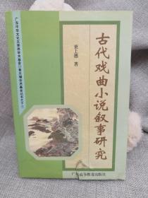 古代戏曲小说叙事研究