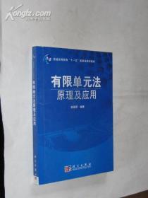 【正版】有限单元法原理及应用