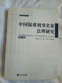 中国疑难刑事名案法理研究(第1.2.3卷)同售