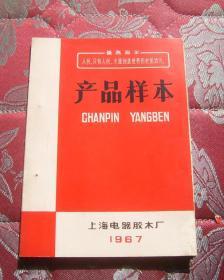产品样本(上海电器胶木厂1967年)