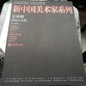 新中国美术家系列王学辉国画作品集