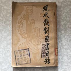 现代戏剧图书馆丛书之一:现代戏剧图书目录 中央人民政府出版总署图书馆藏书章