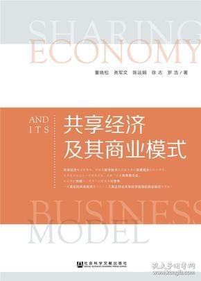 共享经济及其商业模式