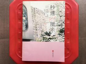 秒速5厘米,日本动画作家和电影导演新海诚经典青春文学作品,旧书包邮