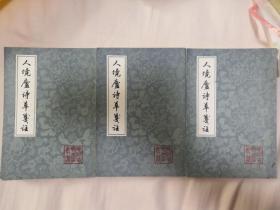 人境庐诗草笺注 上海古籍出版社 一版一印 全三册 私藏