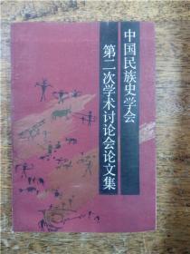 中国民族史学会第二次学术讨论会论文集