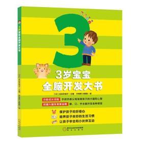 新书--宝宝全脑开发系列:3岁宝宝全脑开发大书