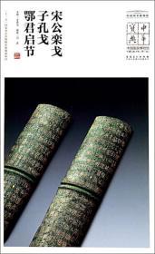 中国国家博物馆藏法帖书系(第三辑)宋公栾戈、子孔戈、鄂君启节