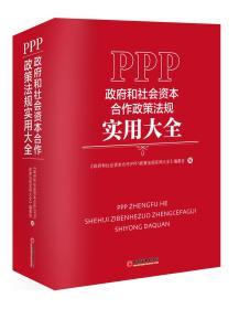 政府和社会资本合作(PPP)政策法规实用大全 专著 《政府和社会资本合作(PPP)