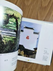 《皖风徽韵摄影集》多图,作者晓年揿印签赠本!