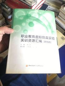 职业教育虚拟仿真实验实训资源汇编(2016版)