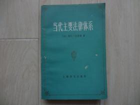 当代主要法律体系 (馆藏书)