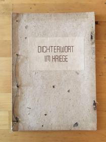 《战争诗篇》(德文,线装,1942年印于日本)