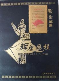 《辉煌历程》彩金邮票 (红木珍藏版)