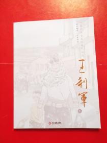 中国书画名家经典作品选 王利军 签赠本