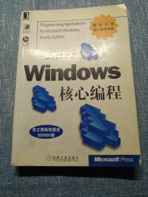Windows核心编程