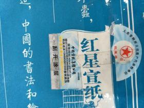 红星牌四尺生皮宣纸,136X68,2010年产,由于工艺繁琐,成本高,之后就不再生产,成为绝牌红星宣纸。