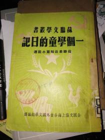 苏联文学丛书 苏联最新短篇小说选 一个学童的日记
