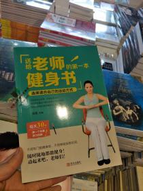 送给老师的第一本健身书