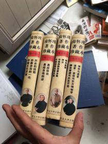 南怀瑾著作珍藏本 第三、四、五、六 合售 全6册 现存3.4.5.6 4册合售  一版一印32开精装