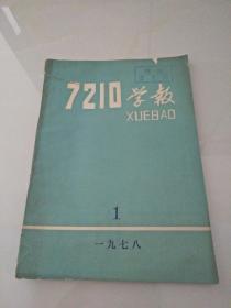 7210学报1978年第1期