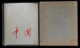 1959年中国画册(原装盒98品)