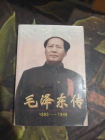 毛泽东传1893-1949
