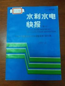 水利水电快报(增刊):《1993年美国特大洪水调查报告》译文集