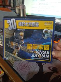 3D视野太空图鉴:星际家园