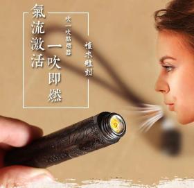 一吹即燃的火折子打火机,5秒自动熄火保护,USB充电款,不加任何燃料。