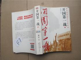 开国第一战  抗美授朝战争全景纪实 下册  双石  著
