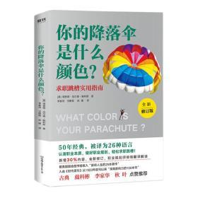 你的降落伞是什么颜色(全新修订版)
