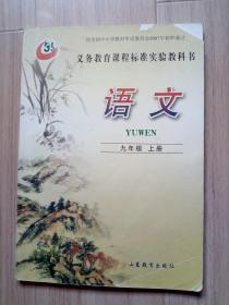 《语文》九年级上册(有划痕字迹)2016版