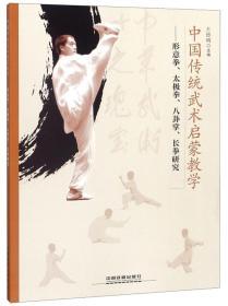 中国传统武术启蒙教学