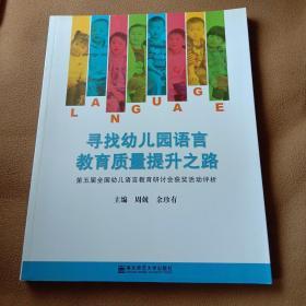 寻找幼儿园语言教育质量提升之路:第五届全国幼儿语言教育研讨会获奖活动评析
