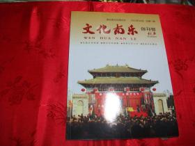 文化南乐 2012年10月 总第一期【创刊号】