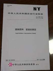 中华人民共和国农业行业标准NY/T887-2010液体肥料 密度的测定