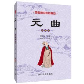 中华经典诵读工程-元曲(彩图版)