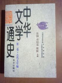 中华文学通史.第二卷.古代文学编